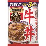 グリコ DONBURI亭 3食パック 牛丼 120g×3食入