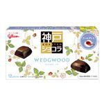 グリコ 神戸ローストショコラアールグレイ 12粒入