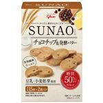 グリコ SUNAOチョコチップ&発酵バター 62g