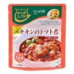 三菱食品 からだシフト チキンのトマト煮 140g