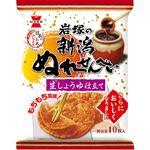岩塚製菓 新潟ぬれせんべい 生しょうゆ仕立て 10枚入