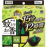 アース製薬 アース 蚊とりお香 やすらぐ森露の香り 10個