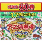 アース製薬 アース渦巻香ジャンボ 60巻(50+10巻)