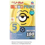 アース製薬 アースノーマット電池式 PRIME ミニオンズ 180日用セット 1セット
