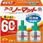 アース製薬 アースノーマット 取替えボトル 60日用 無香料 45ml×2本