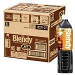 【ケース販売】AGF ブレンディ ボトルコーヒー 低糖 900ml×12本