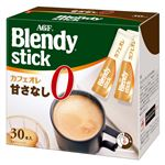 AGF ブレンディ スティック カフェオレ 砂糖ゼロ 30本
