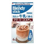 AGF ブレンディスティック 冷たい牛乳で飲む クリーミーココア・オレ 6本入