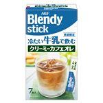 AgF ブレンディスティック冷たい牛乳で飲むクリーミーカフェオレ 7本入