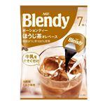 AGF ブレンディポーションティー ほうじ茶オレベース 7個入