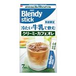 AGF ブレンディスティック 冷たい牛乳で飲む クリーミーカフェオレ 7本入