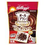 日本ケロッグ オールブラン ブランリッチ ほっとひといきショコラ 200g
