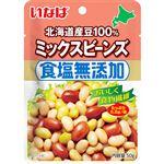 いなば 北海道産食塩無添加ミックスビーンズ パウチ 50g
