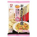 旭松食品 新あさひ豆腐(こうや豆腐)1/150サイズ 49.5g