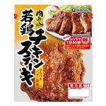 伊藤ハム 肉めし若鶏チキンステーキやみつきバター醤油 220g