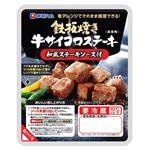 伊藤ハム 鉄板焼き牛サイコロステーキ 120g