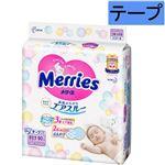 【テープ】花王 メリーズ さらさらエアスルー(~5000gまで)新生児用 90枚 ※お一人さま2点限り