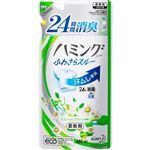 花王 ハミングファイン リフレッシュグリーンの香り つめかえ用 480ml