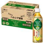 【ケース販売】花王 ヘルシア緑茶 うまみ贅沢仕立てケース 500ml×24(特定保健用食品)