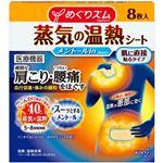 花王 めぐりズム 蒸気の温熱シート 肌に直接貼るタイプ(爽快成分メントールin)8枚