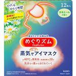 花王 めぐりズム 蒸気でホットアイマスク カモミールの香り 12枚