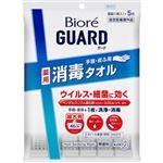 花王 ビオレガード 薬用消毒タオル 1枚(17ml)×5包