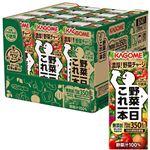 【ケース販売】カゴメ 野菜一日これ一本ケース販売 200ml×12