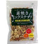 共立食品 素焼きミックスナッツ 200g