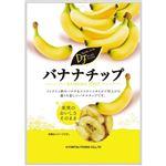 共立食品 バナナチップ 58g