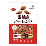 共立食品 素焼きアーモンド 220g
