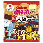 カルビー ポテトチップス牛串かつ味 55g