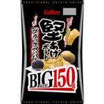 カルビー 堅あげポテト BIG ブラックペッパー 150g