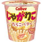 【1/26(火)~1/27(水)配送】カルビー じゃがりこたらこバター 52g