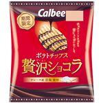 カルビー ポテトチップス贅沢ショコラ 52g