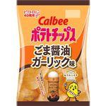 カルビー ポテトチップスピエトロごま醤油ガーリック味 55g