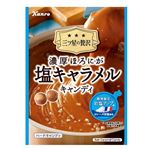 カンロ 濃厚ほろにが塩キャラメルキャンディ(個装紙込み)70g