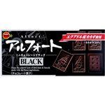 ブルボン アルフォートミニチョコレートブラック 12個入