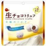 ブルボン 生チョコトリュフ至福のミルク 50g