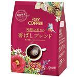 KEY COFFEEグランドテイスト 季節限定ブレンド 300g