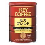 キーコーヒー モカブレンド 缶 340g