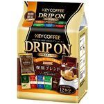 キーコーヒー ドリップオン バラエティパック(6つの味×2袋)12杯分