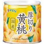 加藤産業 カンピー 国産 厚切り黄桃 195g