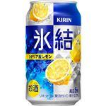 キリンビール 氷結レモン 350ml