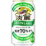 キリンビール 淡麗 グリーンラベル 350ml