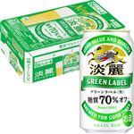 【ケース販売】キリンビール 淡麗グリーンラベル 350ml×24