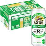 【ケース販売】キリンビール 淡麗グリーンラベル 500ml×24