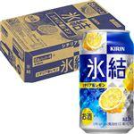 【ケース販売】キリンビール 氷結 シチリア産レモン 350ml×24