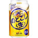 キリンビール のどごし生 350ml