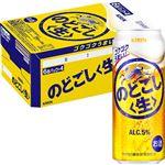 【ケース販売】 キリンビール のどごし生 500ml×24[ケース販売は合計10ケースまでの配送とさせていただきます]