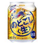キリンビール キリンのどごし生 250ml